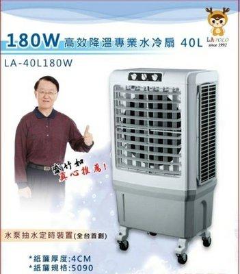 【家電購】LA-40L180W 藍普諾 LAPOLO 商用大型移動式水冷扇 40L