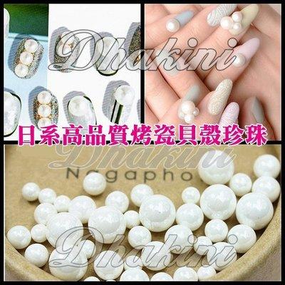 最新熱賣的貝殼珍珠~《日系高品質烤瓷貝...
