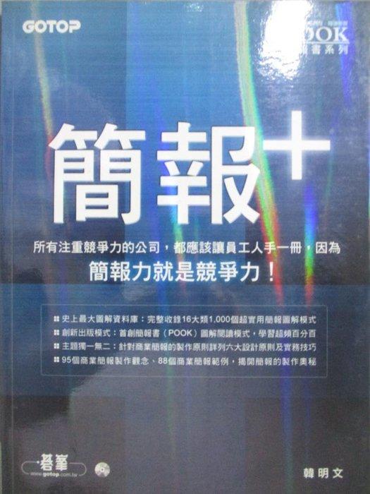 【書寶二手書T5/電腦_ZBN】簡報+_韓明文_附光碟