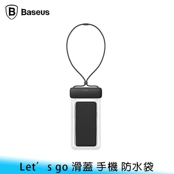 【台南/面交】BASEUS/倍思 Let's go 滑蓋 IPX8/30米/7吋 手機 戶外/游泳 防水袋/潛水袋