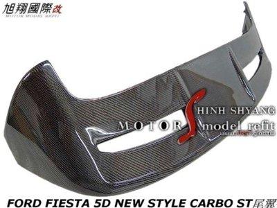 FORD FIESTA 5D NEW STYLE CARBON ST尾翼空力套件10-13 (另有素材)