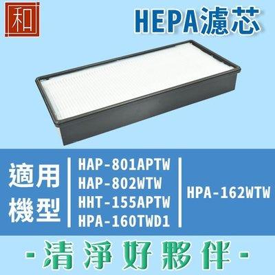 【怡和行】 HEPA 濾心 適 Honeywell HAP-801APTW HAP-802WTW HRF-HX2-AP