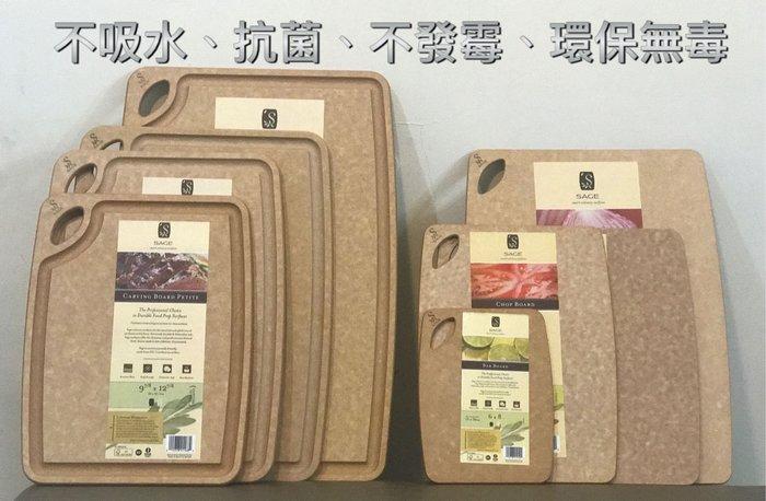 美國sage抗菌木纖維砧板凹槽 27.6*37.8