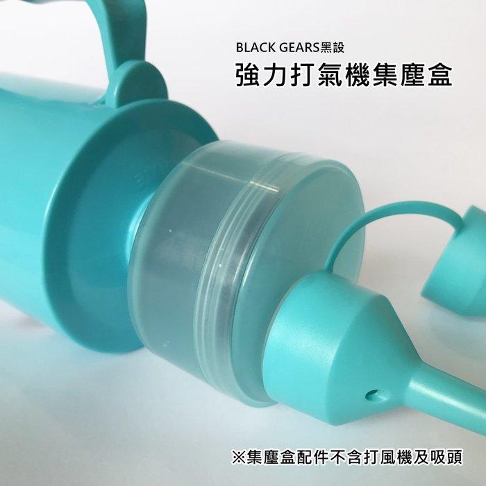 【BLACK GEARS黑設】強力打氣機集塵盒 EP-30