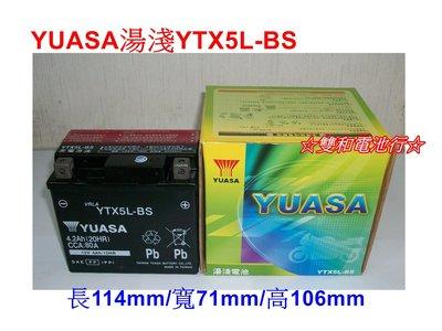 ☆雙和電池☆GS 統力 YUASA 湯淺 5號機車電池 YTX5L-BS=GTX5L-BS