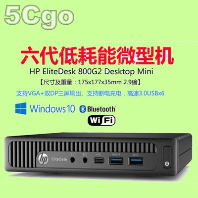 5Cgo【權宇】惠普ProDesk 800G2 DM迷你電腦I7-6700T/ DDR4L-32G/ 250G nvme含稅 台北市