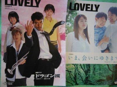 TBS刊物--封面NEWS山下智久/阿部寬/長谷川京子/東大特訓班