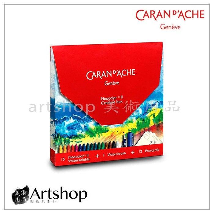 【Artshop美術用品】瑞士 CARAN D'ACHE 卡達 專業水溶性蠟筆15色 附水筆、明信片(限量版)