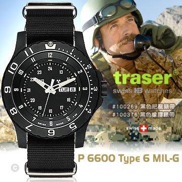 丹大戶外【Traser】P6600 TYPE 6 MIL-G軍錶 (#100269尼龍錶帶 、#100376橡膠錶帶 )