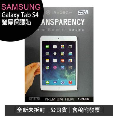 《公司貨含稅》SAMSUNG Galaxy Tab S4 平板螢幕保護貼