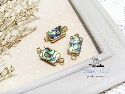天然石.DIY串珠 天然鮑魚貝長方形鍍金包邊雙環墜飾隨機1入【Q205】約12*8*4mm天然貝殼《晶格格的多寶格》