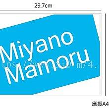 〈可來圖訂做-海報〉Miyano Mamoru 宮野真守 應援小海報