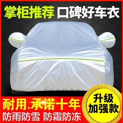 @心悅精品 汽車夏季新款車衣專用于吉利帝豪GS/GL汽車衣車罩牛津布防曬防雨冬季保暖加厚蓋布