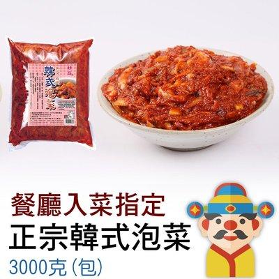 【退冰即食】正宗韓式泡菜|道地韓國開胃菜|3KG(包)