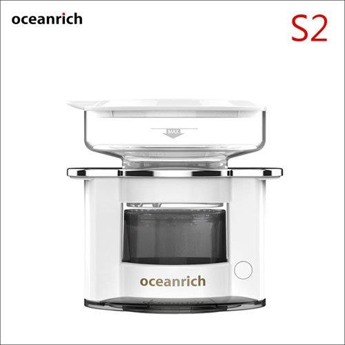 Tiamo咖啡生活館【HG5866】Oceanrich歐新力奇 S2 單杯旋轉萃取咖啡機 凝脂白