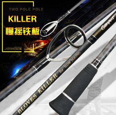 Slow Jigging Killer 1.83米M調全Fuji富士交叉碳布慢搖鐵板竿