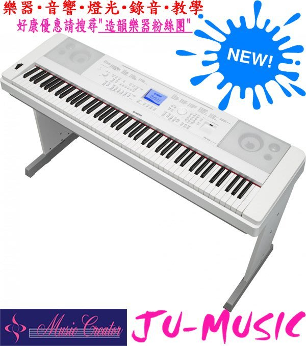 造韻樂器音響- JU-MUSIC - 全新 YAMAHA DGX-660 數位鋼琴 電鋼琴 白色 附贈 多項好禮 教學