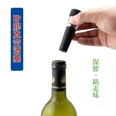 矽膠真空酒塞 紅酒塞 抽真空瓶塞 葡萄酒瓶塞 瓶蓋 保鮮 防走味 【E473】博萊品 台中市