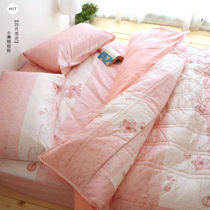 MIT精梳棉【 四月雪花】雙人/床包兩用被套組-絲薇諾