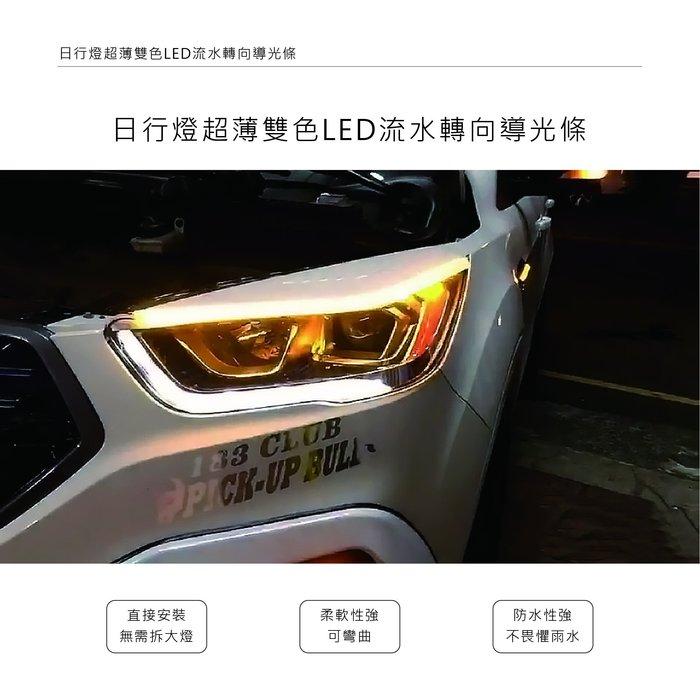 60CM 汽車機車日行燈超薄雙色LED導光條跑馬流水燈帶轉向淚眼燈 超薄流光轉向日行燈 方向燈流水燈條 超亮導光條