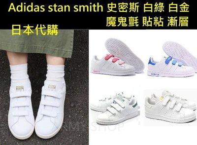 日本代購 Adidas stan smith 史密斯 白綠 白金 魔鬼氈 貼粘 漸層綠 漸層藍 漸層粉 新竹市