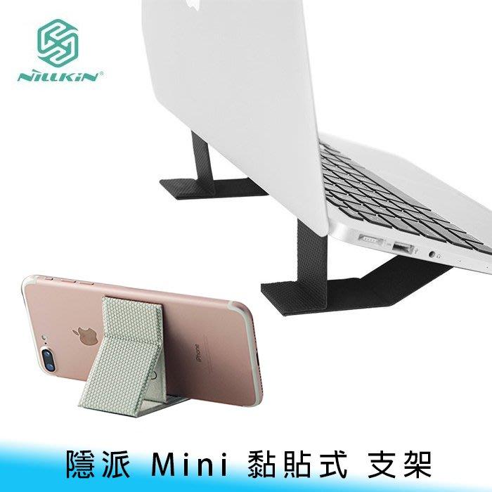 【台南/面交】NILLKIN 隱派 Mini 黏貼式 超薄/隱形 磁吸/摺疊 超穩固/耐重 筆電/手機 支架 送贈品