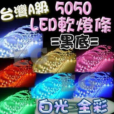 現貨 光展 台灣A級 5050 LED 黑底 軟燈條 1公尺60顆 LED 1捲 5公尺有300顆 5米 七彩 全彩