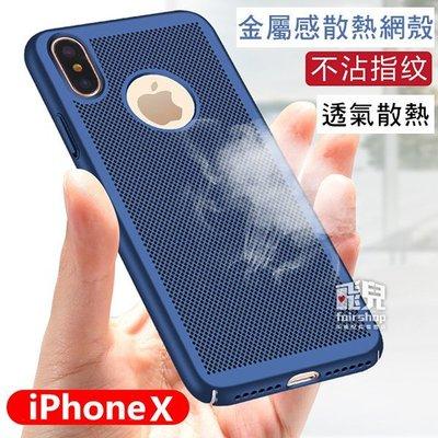 【妃凡】透氣散熱!iPhone X 金屬感散熱網殼 手機殼 手機套 透氣網殼 保護殼 保護套 iX i10 005
