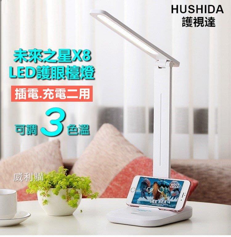 【喬尚拍賣】未來之星X8護視達LED護眼檯燈 插電/充電二用款 可調三色溫 可調明暗 無頻閃