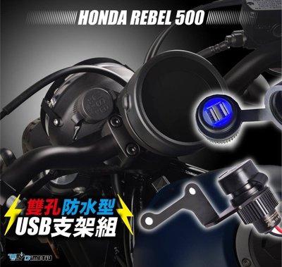 【柏霖動機 台中門市】HONDA REBEL500 專用USB 電源供應器 5V2A