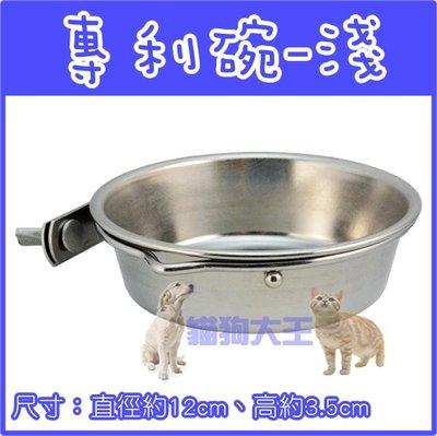 *貓狗大王*專利白鐵平碗連架組/不鏽鋼碗+碗架/懸掛式,可固定小動物犬用食碗/飼料碗
