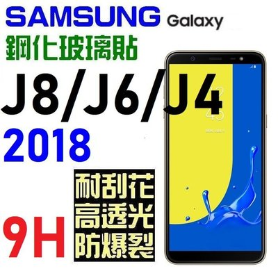 三星 A7 2018 J4 J8 鋼化玻璃貼 9H 自動吸附 非滿版【采昇通訊】 新北市