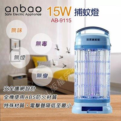 ㊣ 龍迪家 ㊣【Anbao 安寶】15W靜音型捕蚊燈(AB-9115)