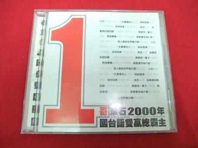 原版二手CD    1哥滾石2000年國台語雙贏總霸主 伍佰任賢齊五月天