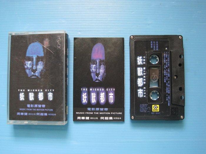滾石唱片 妖獸都市  電影原聲帶  已絕版 ..附歌詞圖片內容為實物..