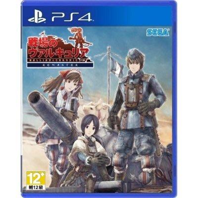 窩美 PS4 遊戲 戰場女武神1HD版 戰場女武神1 中文