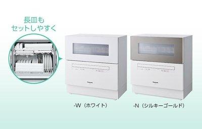 NP-TH3 2020日本原裝國際牌洗碗機