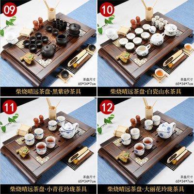 【柴燒晴遠杯架茶具套裝-多款可選-1款/組】實木大茶盤功夫茶具套裝茶道套裝-7501040