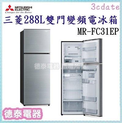 Mitsubishi【MR-FC31EP】三菱288L變頻雙門電冰箱【德泰電器】