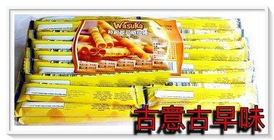 古意古早味 Wasuka爆漿威化捲心酥(起司/600g/50入)奶素-巧克力 咖啡 花生 牛奶 餅乾