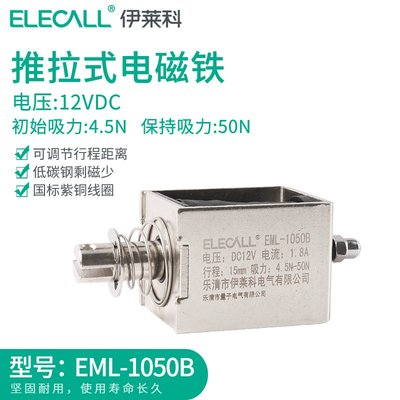 伊萊科電磁鐵EML-1050B吸力50N行程15mm直流12VDC推拉式電磁鐵伊萊科三月未來
