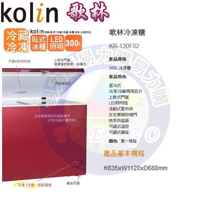 【易力購】Kolin 歌林冷凍櫃 KR-130F03《300公升》全省運送