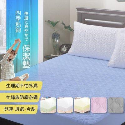 Minis 保潔墊床包式 彩漾系 單人3.5*6.2尺 防塵 防污 舒適 透氣 台灣製