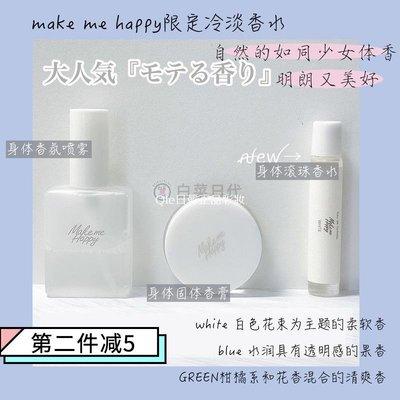 Qte日韓正品彩妝【現貨】日本CANMAKE井闐make me happy少女香水香氛噴霧固體香膏