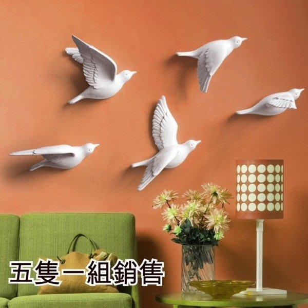 5Cgo【宅神】含稅會員有優惠 37512207097 立體牆飾樹脂小鳥壁貼創裝飾電視沙發背景咖啡館五款一組銷售
