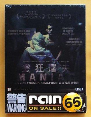 #⊕Rain65⊕正版DVD【剝頭煞星/Maniac】-魔戒-伊利亞伍德-全新未拆