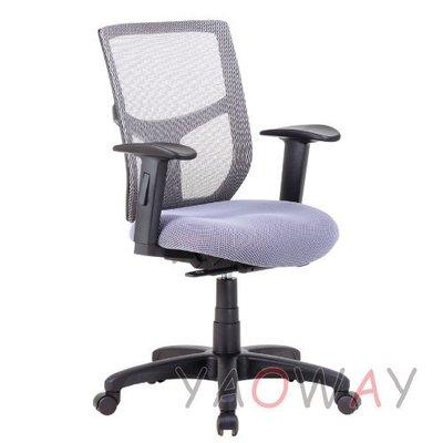 【耀偉】11L-22TDG 溫感泡棉 網製椅 (人體工學椅/辦公椅/電腦椅/主管椅)