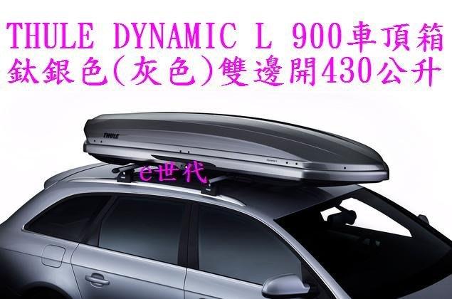 e世代THULE DYNAMIC L 900 鈦銀色車頂行李箱(灰色)~瑞典都樂車頂箱左右雙邊開430公升五年保固車頂架
