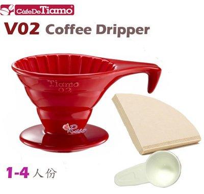 【ROSE 玫瑰咖啡館】Tiamo V02 陶瓷咖啡濾杯 濾器 長柄款 1-4 人份 附濾紙咖啡匙 紅色 共三色