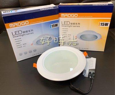 好時光~MAOGO LED 玻璃面板 崁燈 15W 15cm 15瓦 15公分 嵌燈 天花板燈 白光 自然光 黃光 全電壓